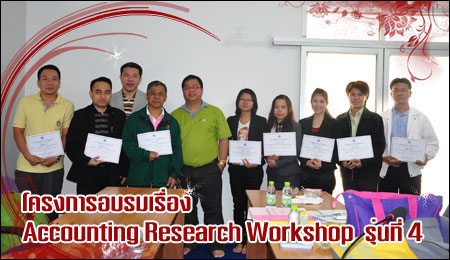 �ç���ͺ������ͧ  Accounting Research Workshop : ��Ժѵԡ�ü�Ե�ҹ�Ԩ�·ҧ��úѭ��  ��蹷�� 4